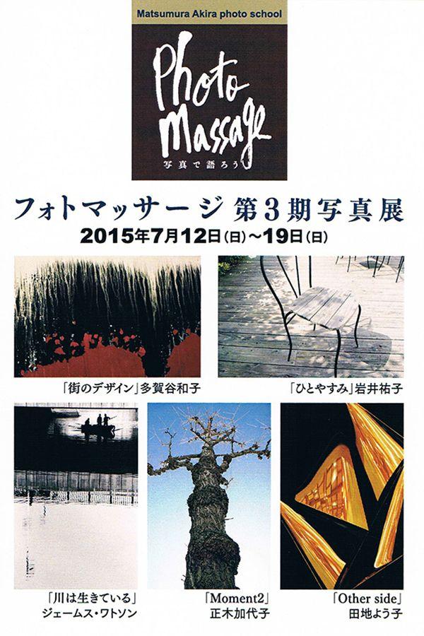 pmsg-フォトマッサージ第3期写真展