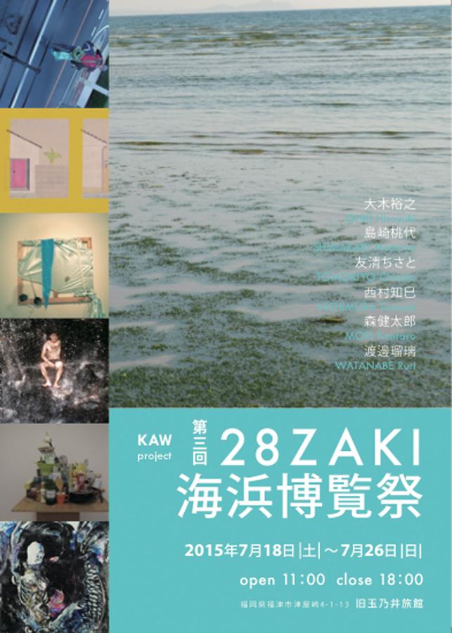 kaw-201507-第三回 28ZAKI海浜博覧祭-DM表