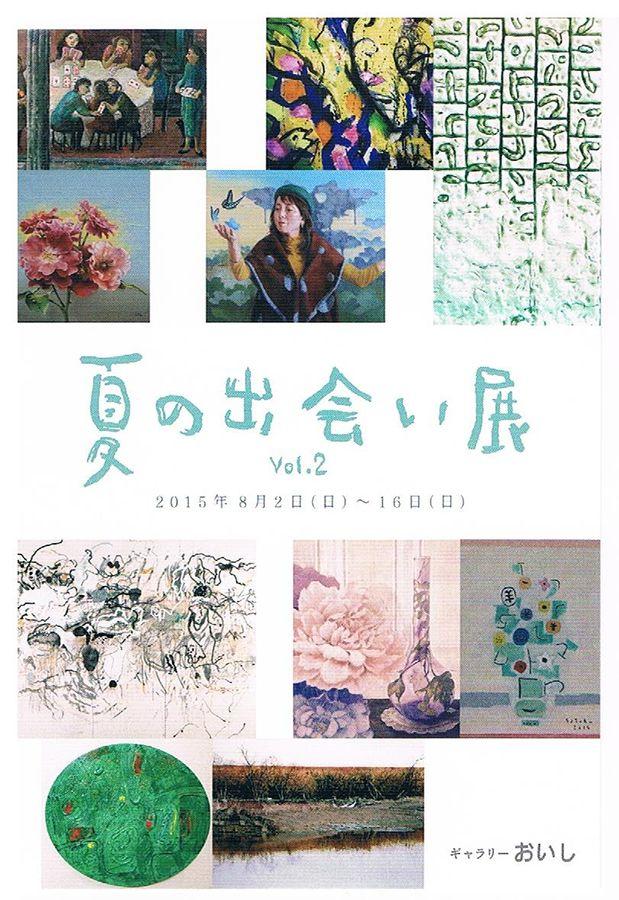 oishi-夏の出会い展