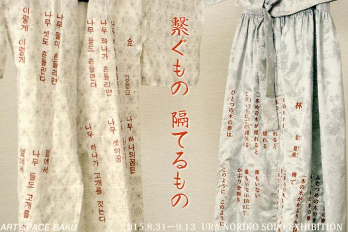 baku-201508-浦のり子展「繋ぐもの 隔てるもの」