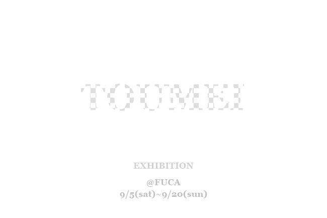 fuca-201509-FUCA 4th ARTIST 1st EXIBITION TOUMEI