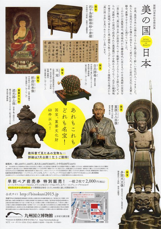 knm-201510-美の国 日本-DM裏