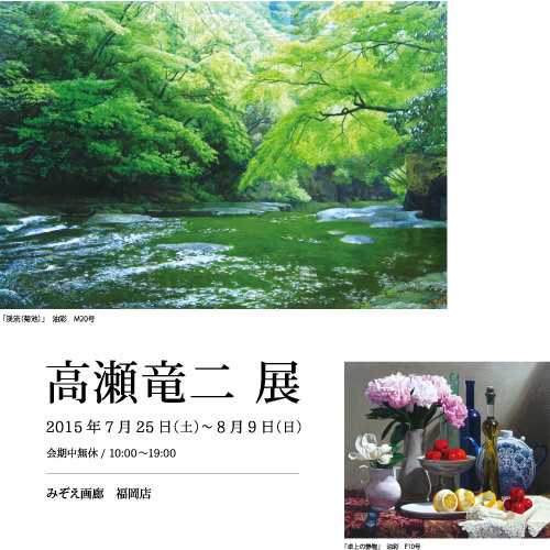 mizoe-201507-高瀬竜二 展