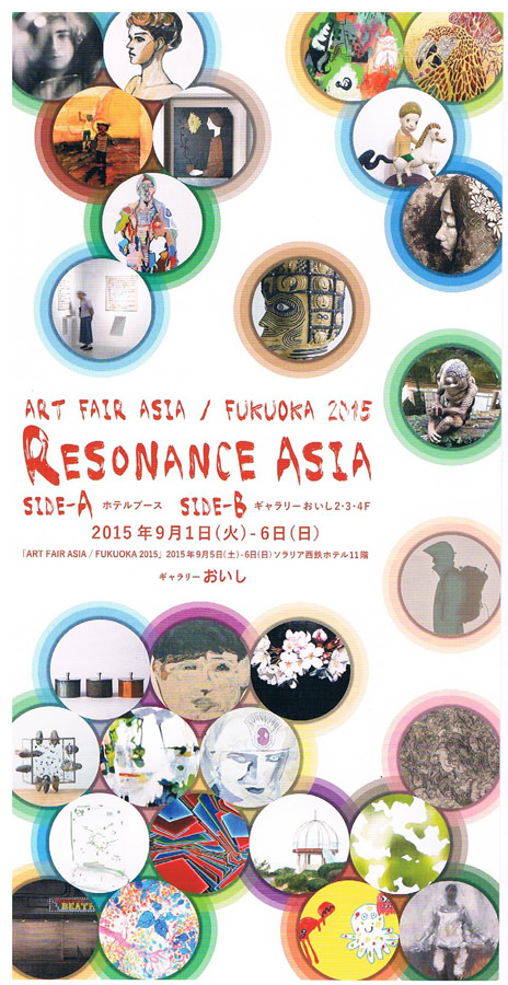 oishi-201509-Resonance ASIA