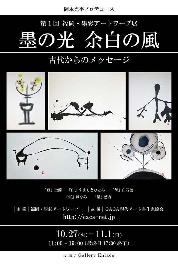 enlc-201510-第1回 福岡・墨彩アートワープ展