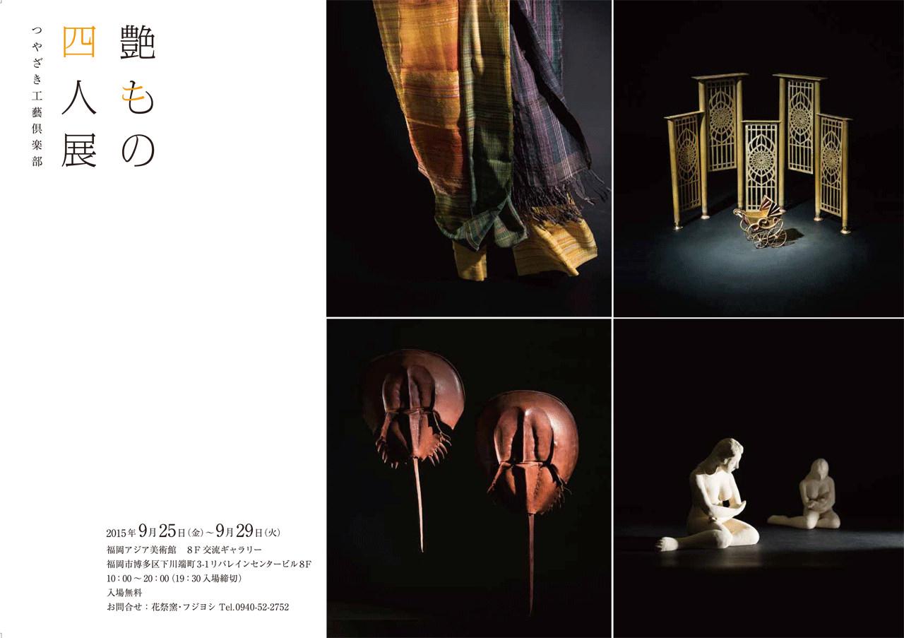 faam-201509-つやざき工藝倶楽部 艶もの四人展
