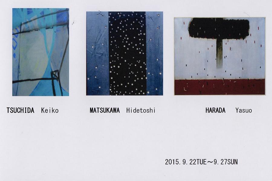 toile-201509-土田恵子|原田靖雄|松川英俊 展
