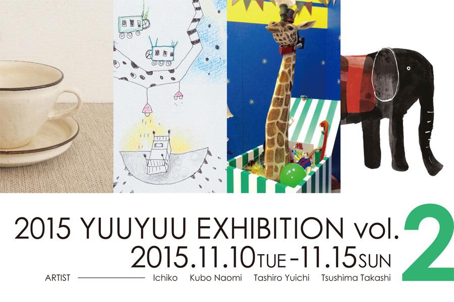enlc-201511-2015遊遊展vol.2