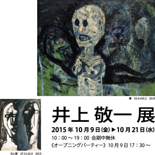 mizoe-201510-井上敬一展