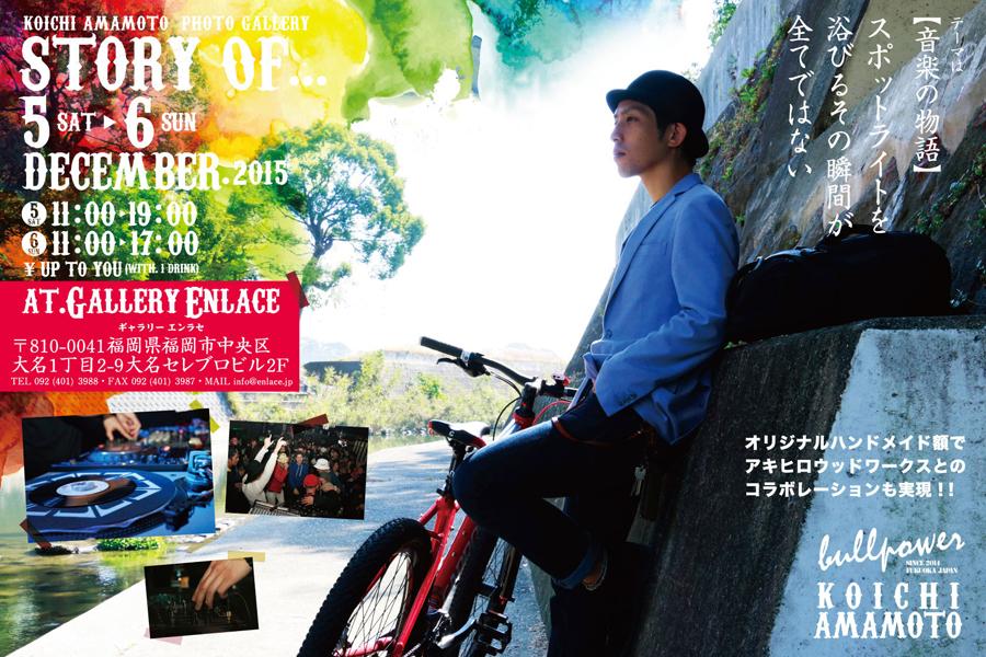 enlc-201512-KOICHI AMAMOTO PHOTO GALLERY STORY OF…
