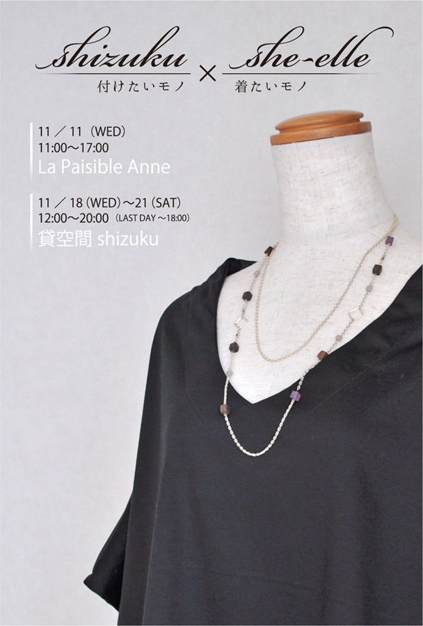 kashizuku-201511-shizuku × she-elle 二人展 ~付けたいモノ×着たいモノ~