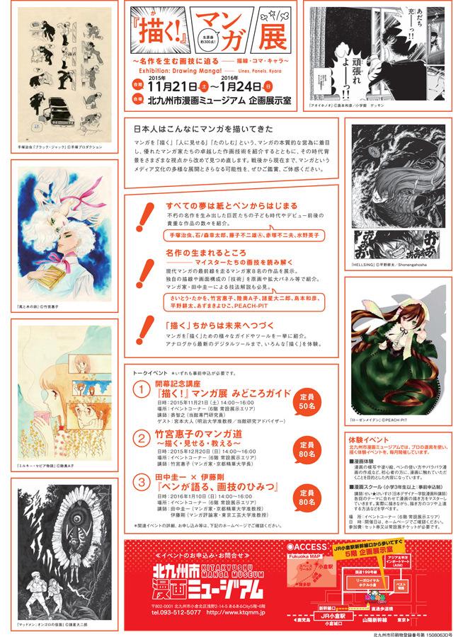 ktqmm-201511-『描く!』マンガ展~名作を生む画技に迫る-描線・コマ・キャラ~-DM裏
