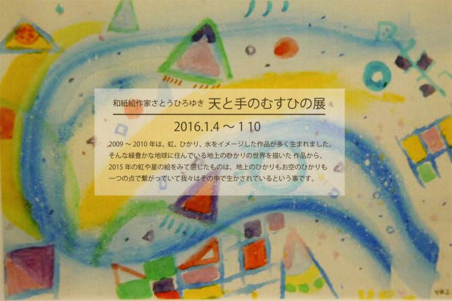 mag-201601-和紙絵作家 さとうひろゆき 天と手のむすひの展