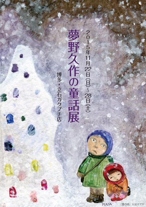 tateishi-201511-夢野久作の童話展-DM01