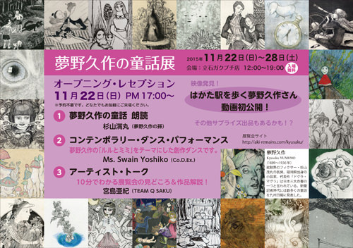 tateishi-201511-夢野久作の童話展-DM03