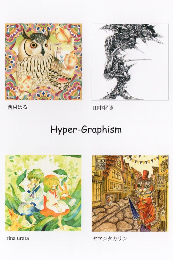 gkaze-201512-Hyper-Graphism