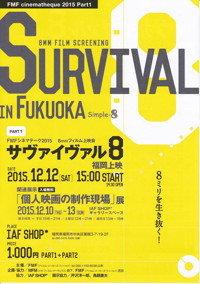 iaf-201512-FMFシネマテーク2015 サヴァイヴァル8福岡上映+芹沢洋一郎映像個展-DM01
