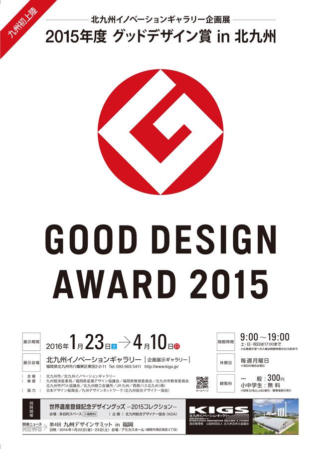 kigs-201601-2015年度 グッドデザイン賞 in 北九州-DM表