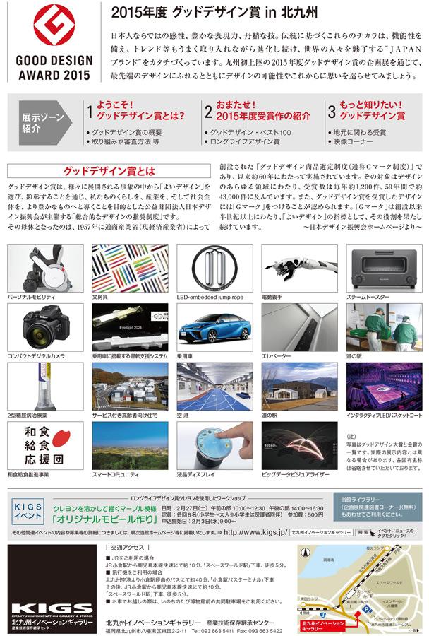 kigs-201601-2015年度 グッドデザイン賞 in 北九州-DM裏