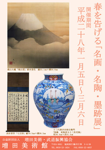 mam-201601-春を告げる「名画・名陶・墨跡展」-DM表