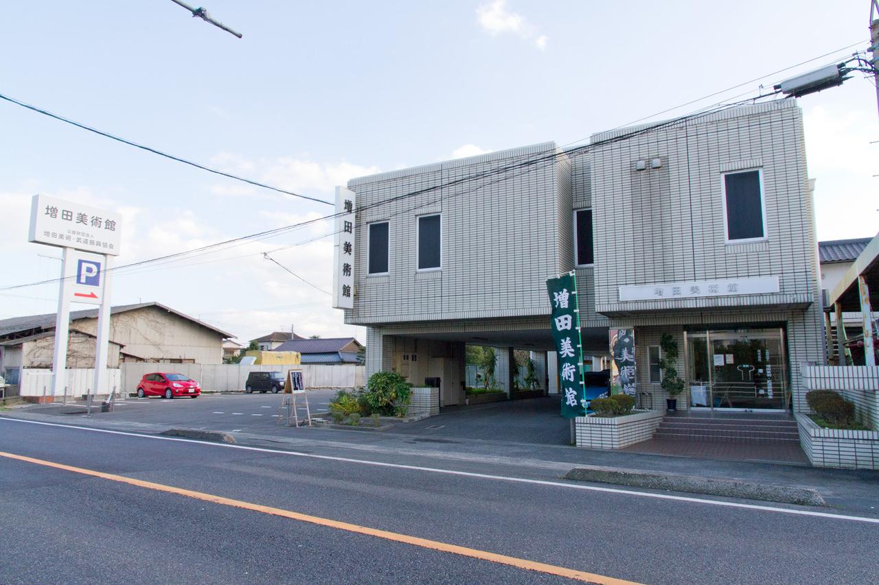 増田美術館-外観
