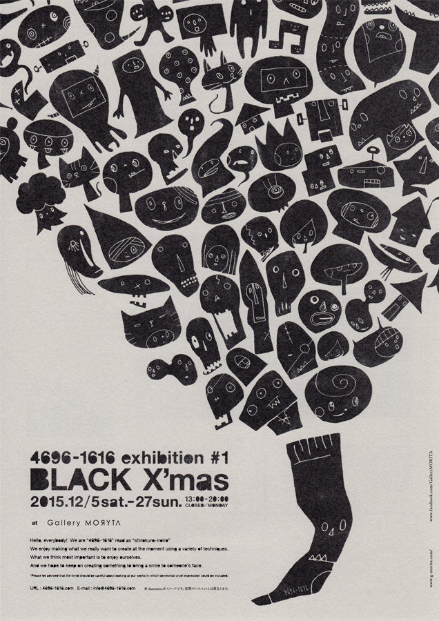 mrt-201512-4696-1616 exhibition #1 Black X'mas-DM表