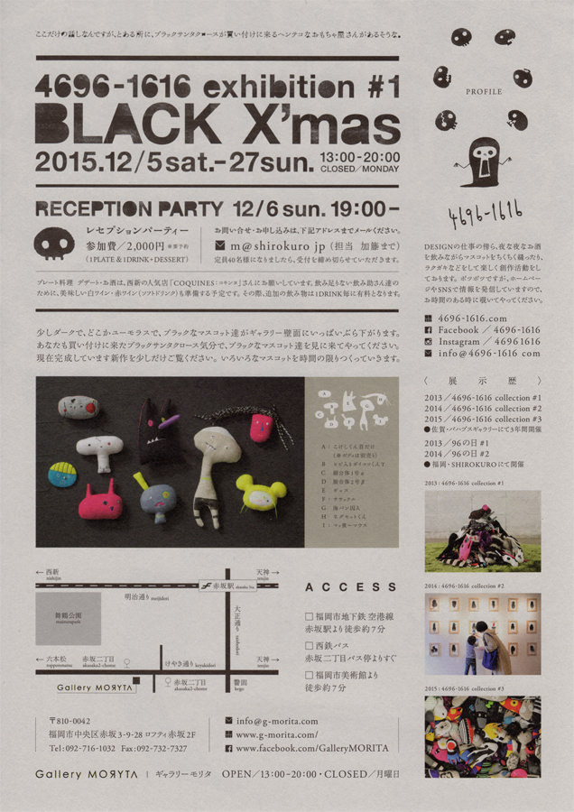 mrt-201512-4696-1616 exhibition #1 Black X'mas-DM裏