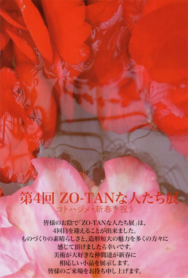 gkaze-201601-第4回 ZO-TANな人たち展