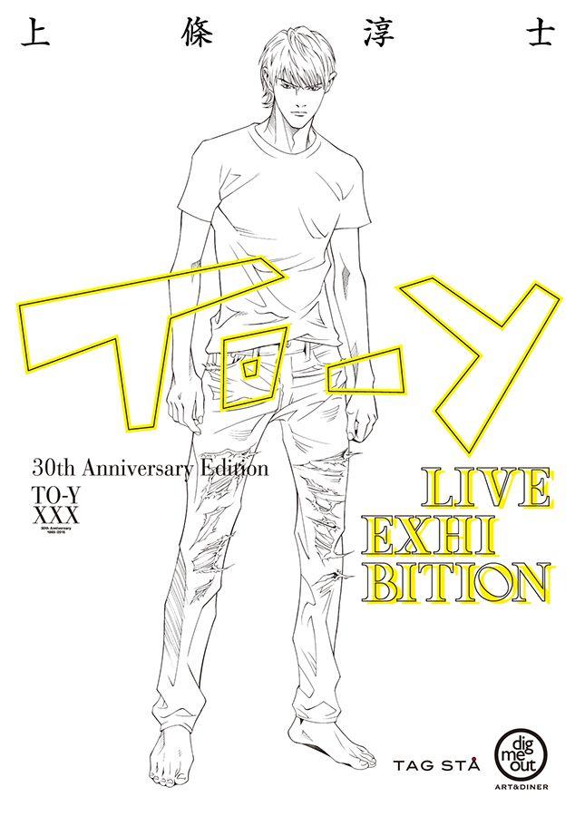 tagsta-上條淳士個展「LIVE」