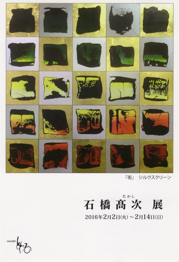 toile-201602-石橋高次 展