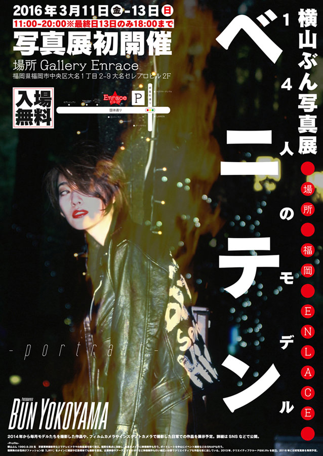 enlc-201603-横山ぶん写真展「ベニテン」