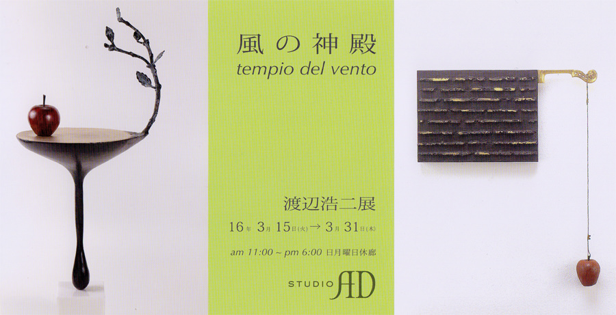 studioad-201603-渡辺浩二展 風の神殿