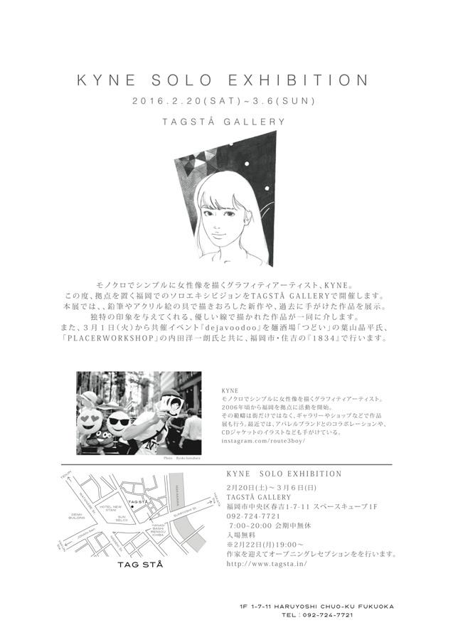 tagsta-201602-KYNE SOLO EXHIBITION-DM裏