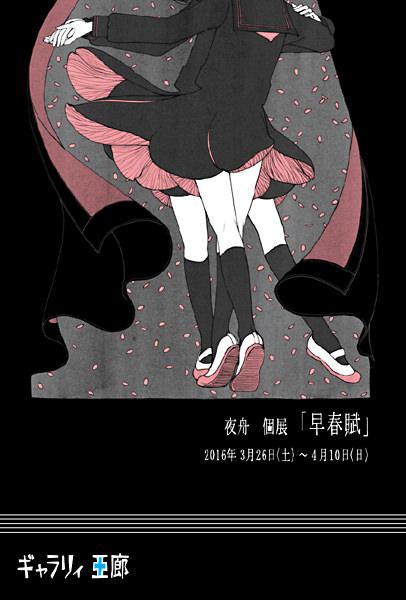 arrow-201603-夜舟 個展 「早春賦」