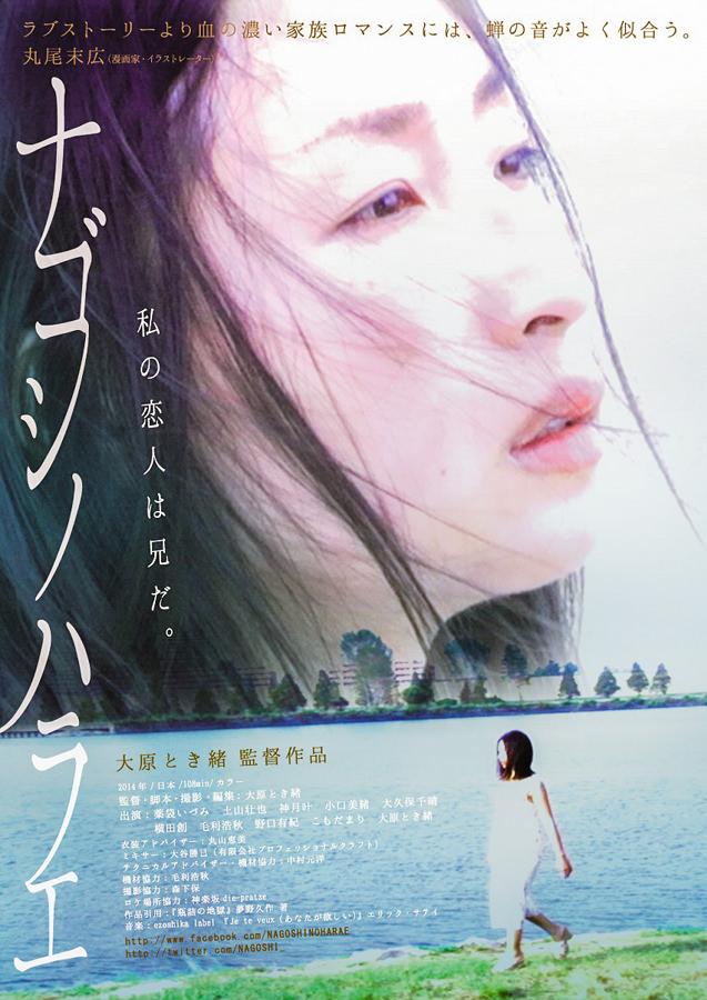 cksnsgc-201603-大原とき緒 監督作品『ナゴシノハラエ』特別上映会