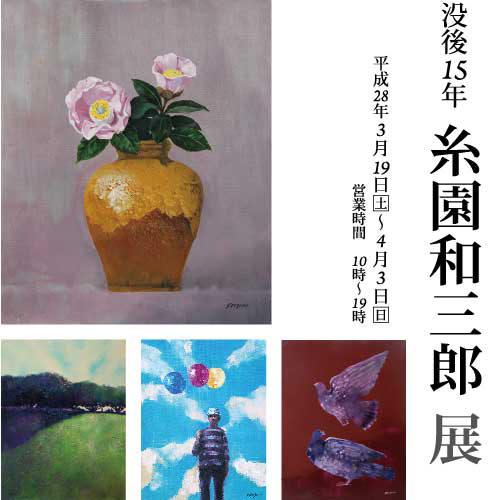 mizoe-201603-没後15年 糸園和三郎展