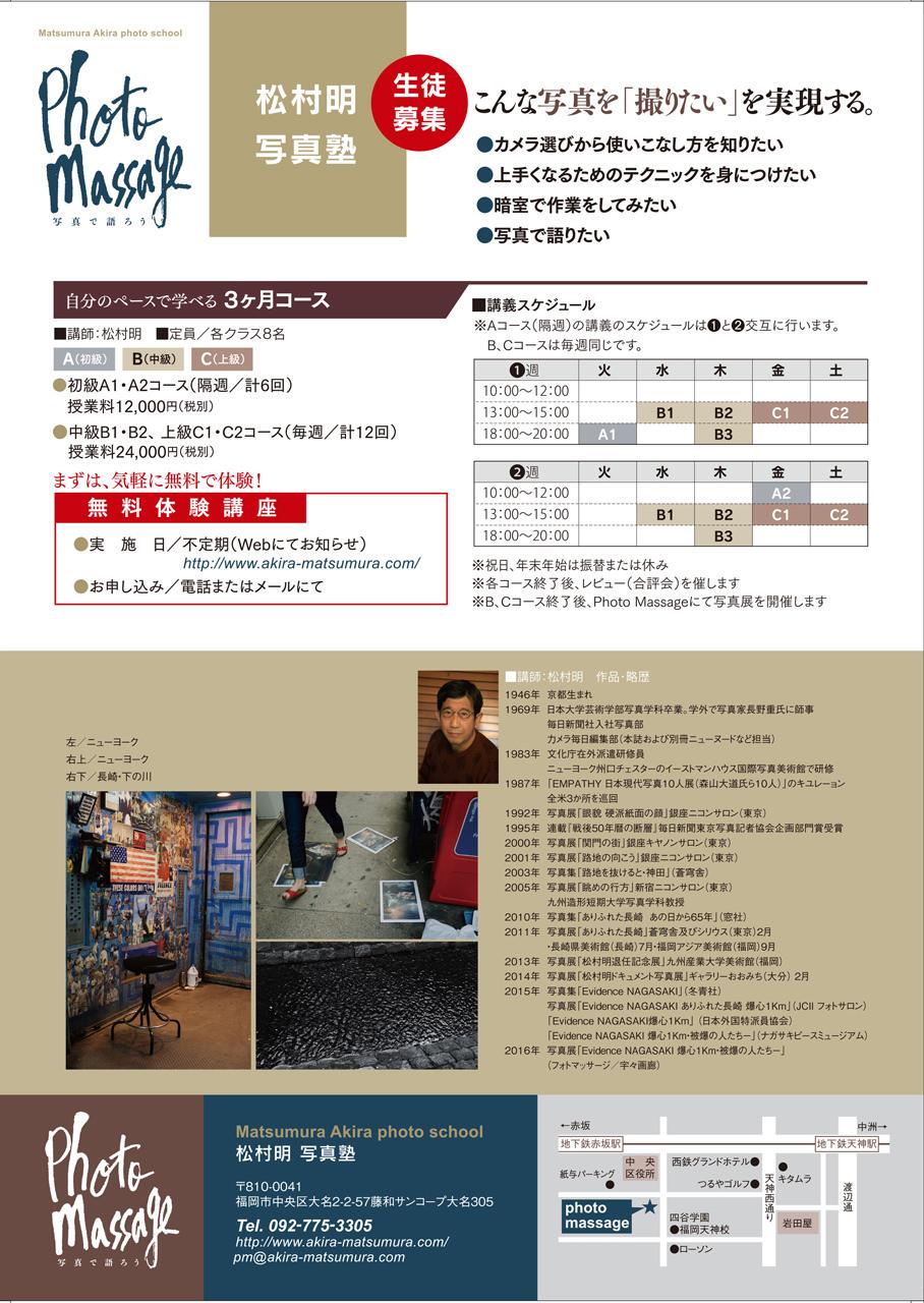 pmsg-pr-201603-[PR] Photo massage 松村明写真塾 塾生募集!-DM裏