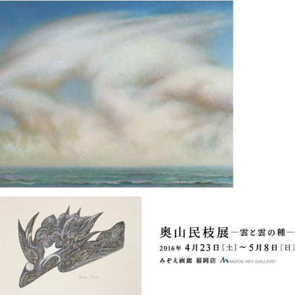 mizoe-201604-奥山民枝展 -雲と雲の種-
