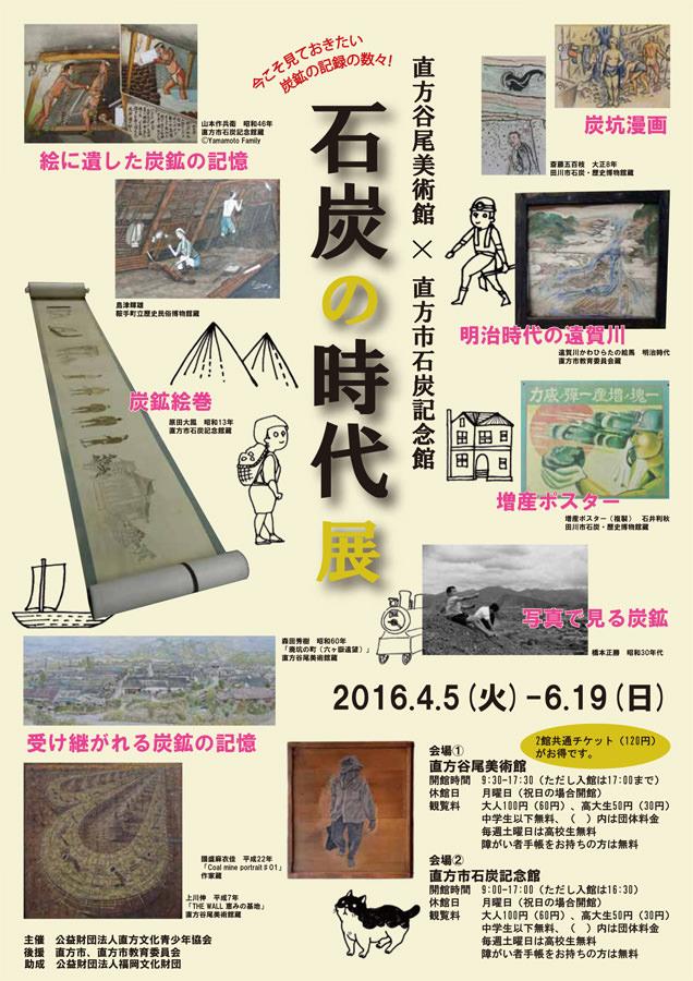 ntam-201604-石炭の時代展-DM表