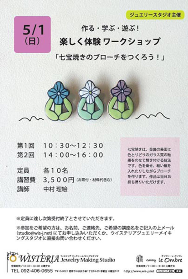 ombre-201605-楽しく体験ワークショップ「七宝焼きのブローチをつくろう!」