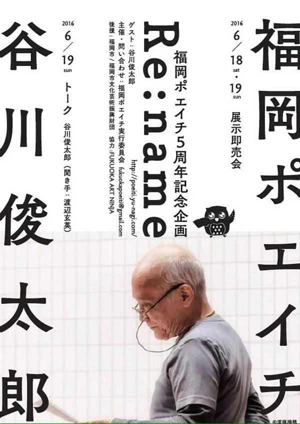 reizenso-201606-第五回福岡ポエイチ