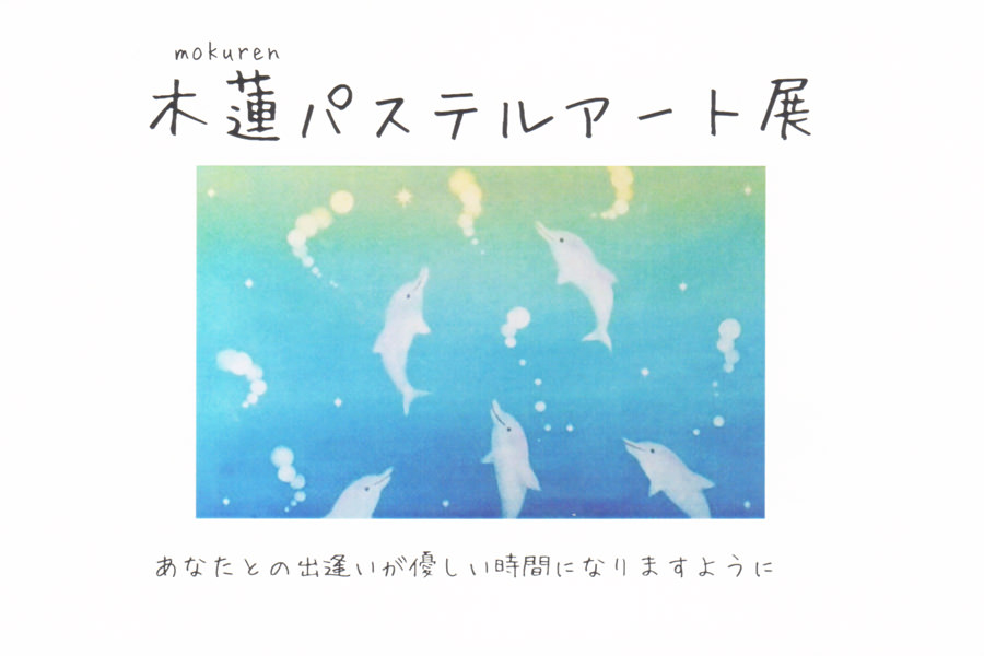 sole-201604-木蓮パステルアート展