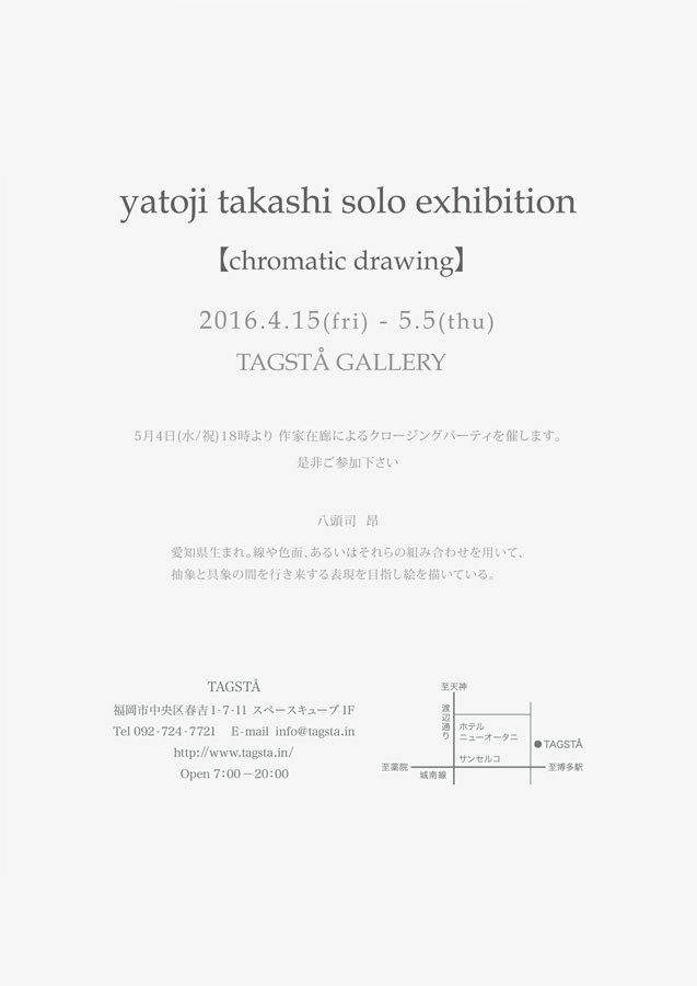 "tagsta-201604-yatoji takashi solo exhibition ""chromatic drawing""-DM裏"