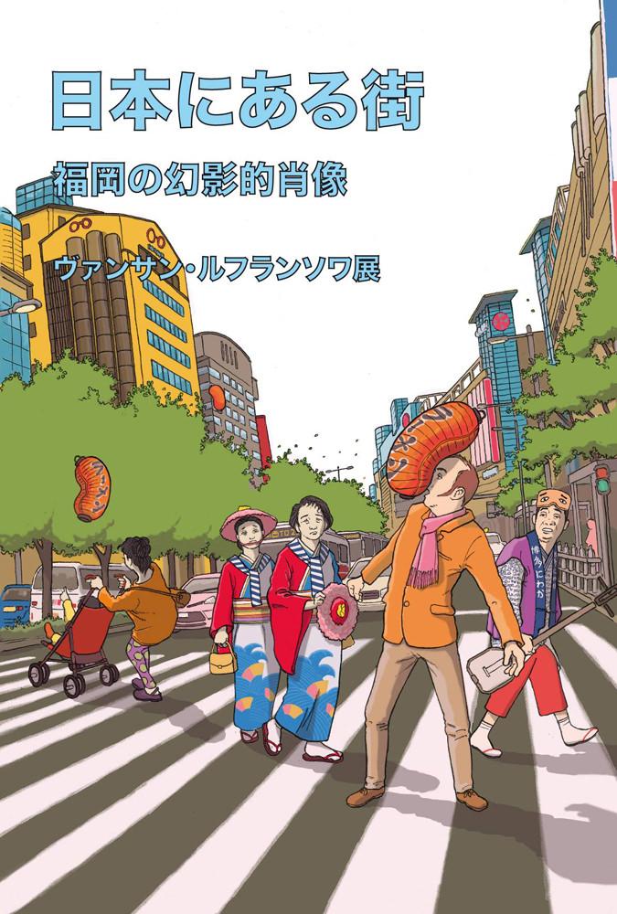 ifdjk-201605-ヴァンサン・ルフランソワ展 「日本にある街」 福岡の幻影的肖像
