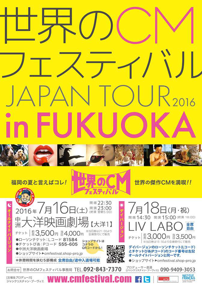 fcmf-201607-世界のCMフェスティバル JAPAN TOUR 2016 in FUKUOKA-DM表