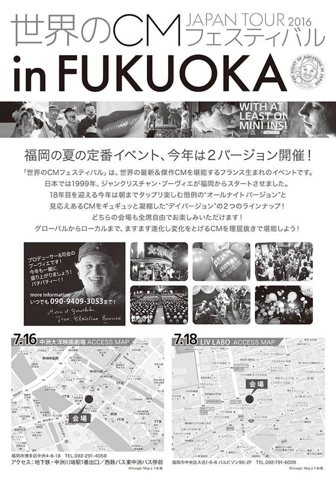 fcmf-201607-世界のCMフェスティバル JAPAN TOUR 2016 in FUKUOKA-DM裏