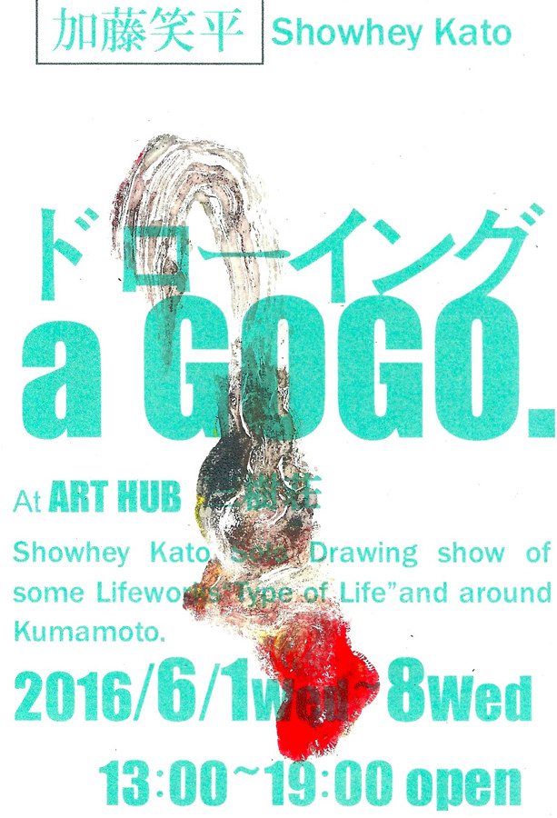 mikiso-201606-加藤笑平 ドローイング a GOGO.