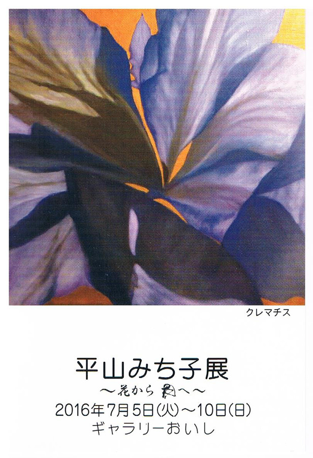 oishi-201607-平山みち子個展 花から花へ