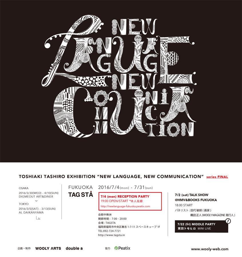 tagsta-201607-田代敏朗個展