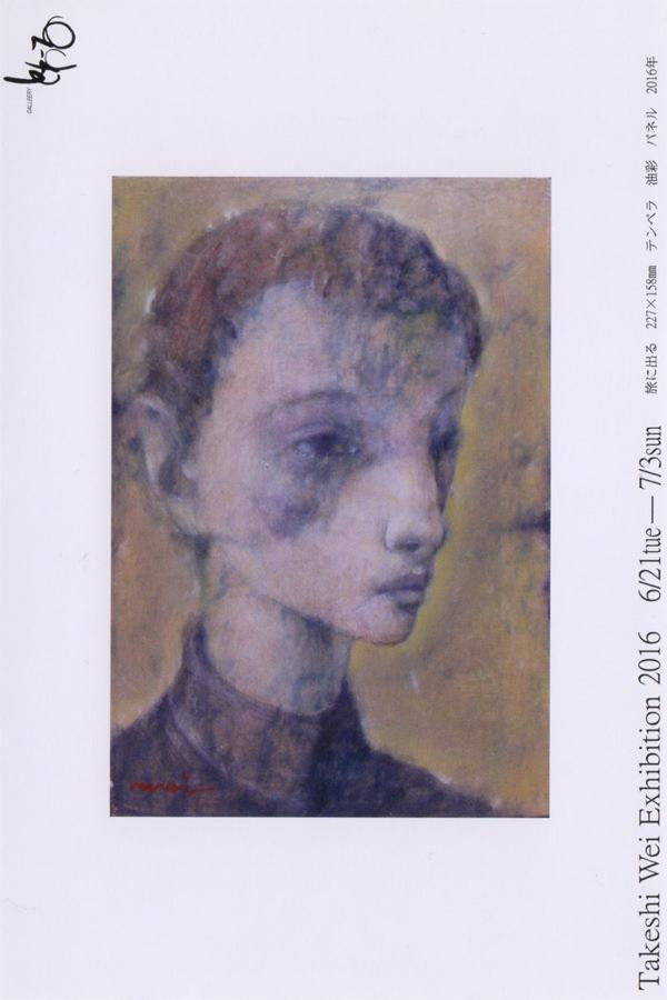 toile-201606-永武作品展 -かた隅の肖像-